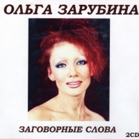 Ольга Зарубина - На Теплоходе Музыка Играет...