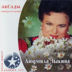 Людмила Зыкина - Растет В Волгограде Березка