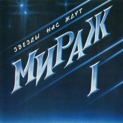 Мираж - Волшебный Мир