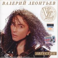 Валерий Леонтьев - Люблю Ветер