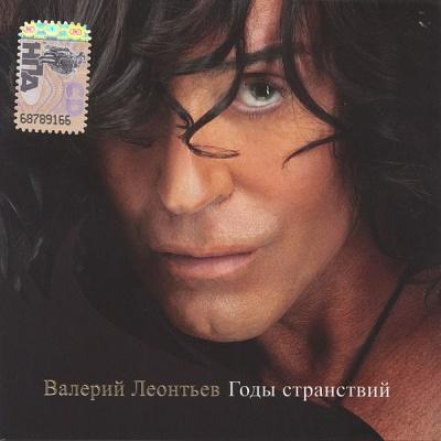 Валерий Леонтьев - Годы Странствий