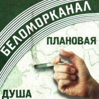 Беломорканал - Плановая Душа (Album)