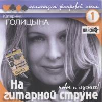 Катерина Голицына - На Гитарной Струне