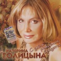 Катерина Голицына - С днём рождения, бродяга!