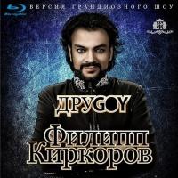 Филипп Киркоров - ДруGOY