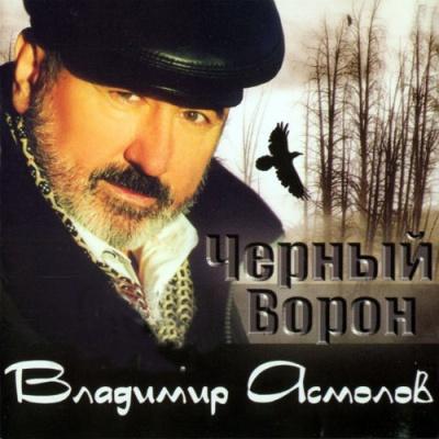 Владимир Асмолов - Чёрный Ворон