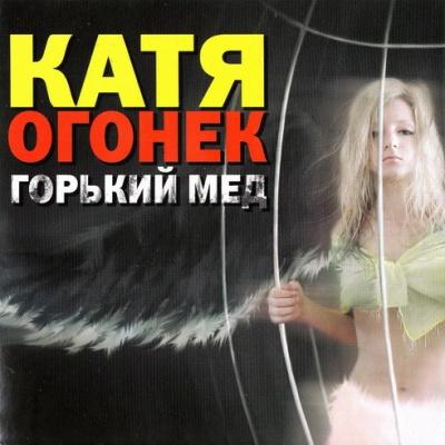 Катя Огонек - Горький Мед