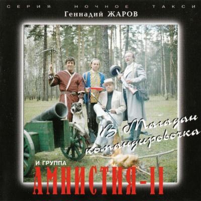 Геннадий Жаров - В Магадан Командировочка