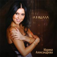 Марина Александрова - А Я Ждала (Album)