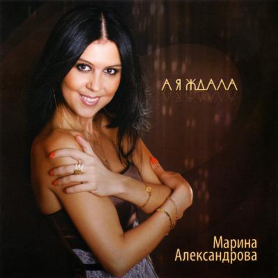 Марина Александрова - А Мужики Сво