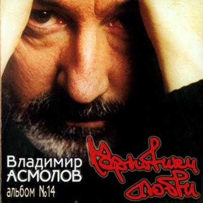 Владимир Асмолов - Черновики Любви