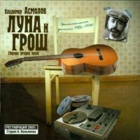 Владимир Асмолов - Луна И Грош