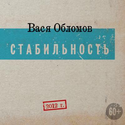Вася Обломов - Стабильность