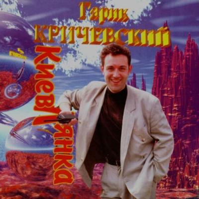 Гарик Кричевский - Киевлянка