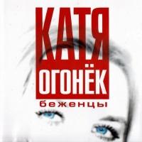 Катя Огонек - Беженцы