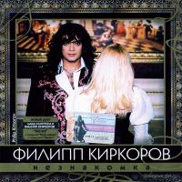 Филипп Киркоров - Зайки Врозь