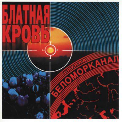 Беломорканал - Блатная Кровь (Album)
