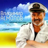 Владимир Асмолов - Бархатный Сезон В Сочи