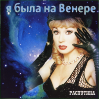 Маша Распутина - Мамины Сны