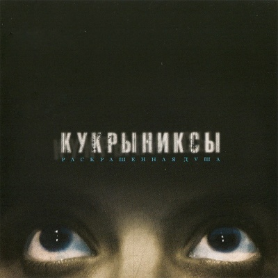 Кукрыниксы - По Раскрашенной Душе