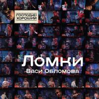Вася Обломов - Встань-ка Страна Огромная