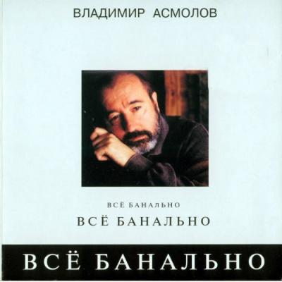 Владимир Асмолов - Все Банально