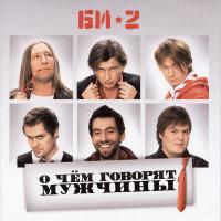 Би-2 - О Чем Говорят Мужчины (Album)