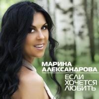 Марина Александрова - Если Хочется Любить (Album)