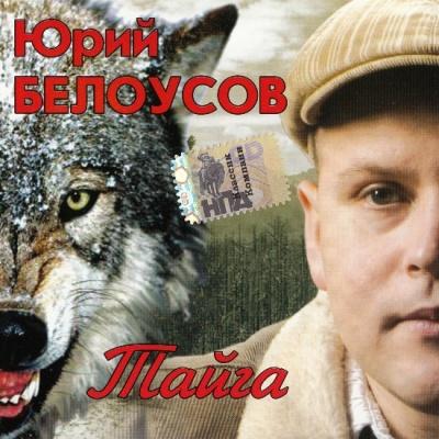 Юрий Белоусов - Тайга (Album)