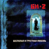 Би-2 - Время Перемен