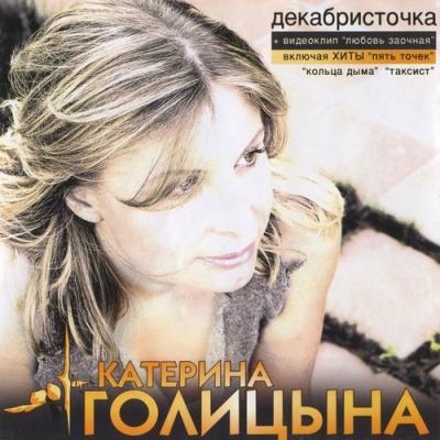 Катерина Голицына - Декабристочка