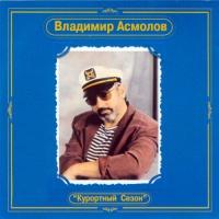 Владимир Асмолов - Курортный Сезон