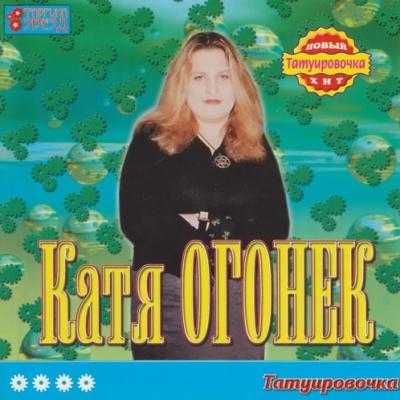 Катя Огонек - Татуировочка