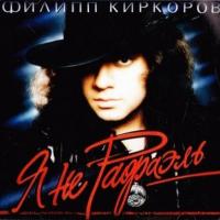 Филипп Киркоров - Примадонна