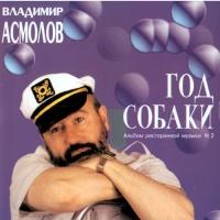 Владимир Асмолов - Год Собаки