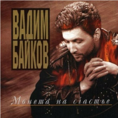 Вадим Байков - Монета На Счастье