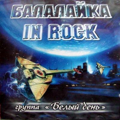 Белый День - Балалайка In Rock
