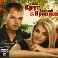 Алексей Брянцев (2) - Заходи Ко Мне Во Сне