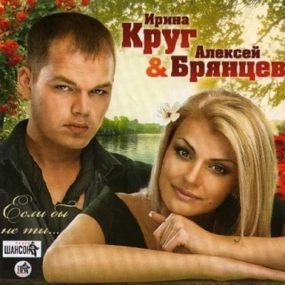 Алексей Брянцев (2) - Если Бы Не Ты
