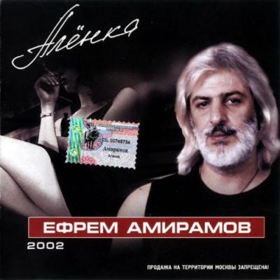 Ефрем Амирамов - Алёнка