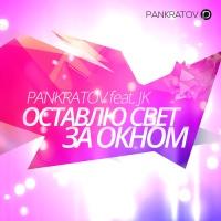 Pankratov - Оставлю Свет За Окном