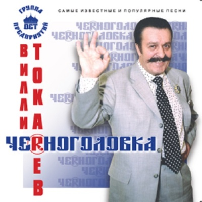 Вилли Токарев - Небоскребы