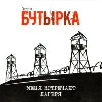 Бутырка - Меня Встречают Лагеря