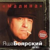 Яша Боярский - Малина (Album)
