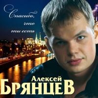 Алексей Брянцев (2) - Я Буду Любить Тебя