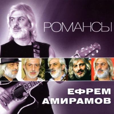Ефрем Амирамов - Романсы