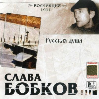 Слава Бобков - Русская Душа