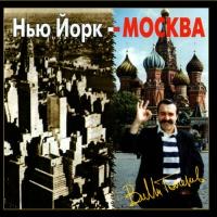 Нью-Йорк - Москва