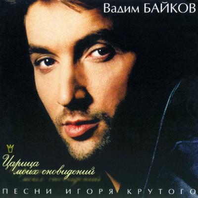 Вадим Байков - Царица Моих Сновидений