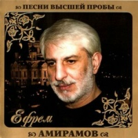 Ефрем Амирамов - Вольная Песня